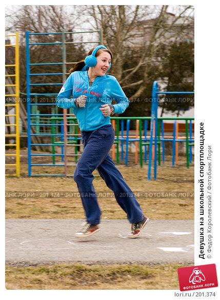 Девушка на школьной спортплощадке, фото № 201374, снято 10 февраля 2008 г. (c) Федор Королевский / Фотобанк Лори