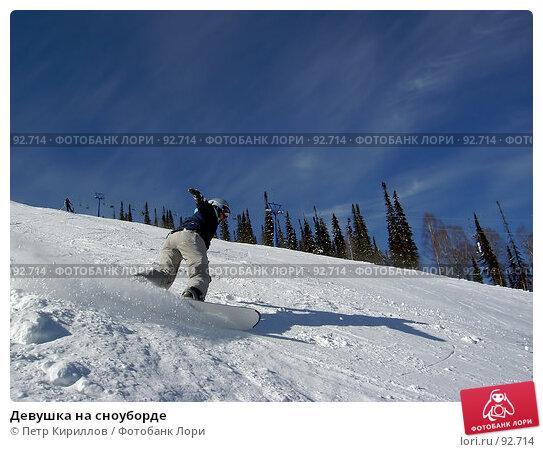 Купить «Девушка на сноуборде», фото № 92714, снято 26 февраля 2007 г. (c) Петр Кириллов / Фотобанк Лори