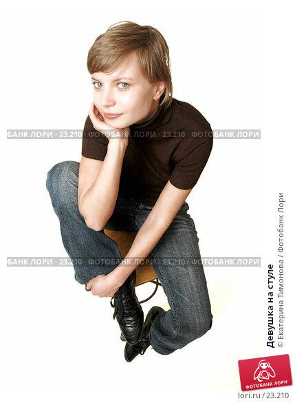 Девушка на стуле, фото № 23210, снято 9 июня 2006 г. (c) Екатерина Тимонова / Фотобанк Лори