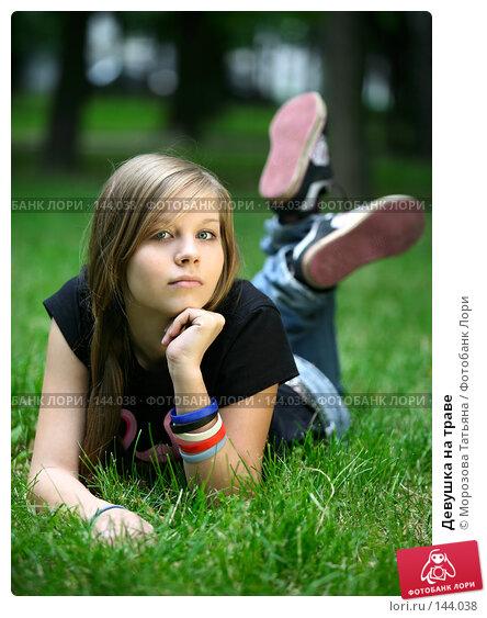 Девушка на траве, фото № 144038, снято 21 июля 2007 г. (c) Морозова Татьяна / Фотобанк Лори