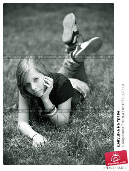 Купить «Девушка на траве», фото № 148814, снято 21 июля 2007 г. (c) Морозова Татьяна / Фотобанк Лори