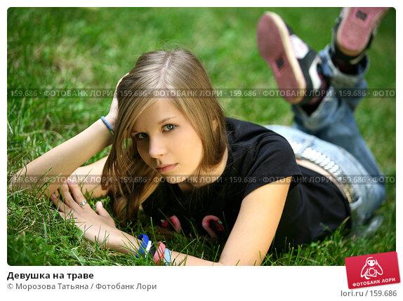 Купить «Девушка на траве», фото № 159686, снято 21 июля 2007 г. (c) Морозова Татьяна / Фотобанк Лори