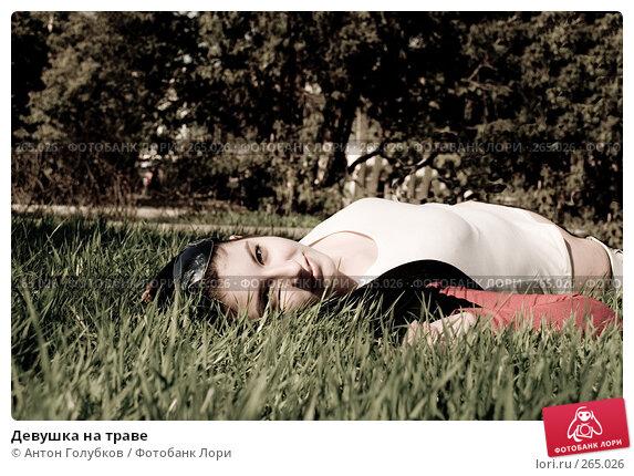 Девушка на траве, фото № 265026, снято 27 апреля 2008 г. (c) Антон Голубков / Фотобанк Лори