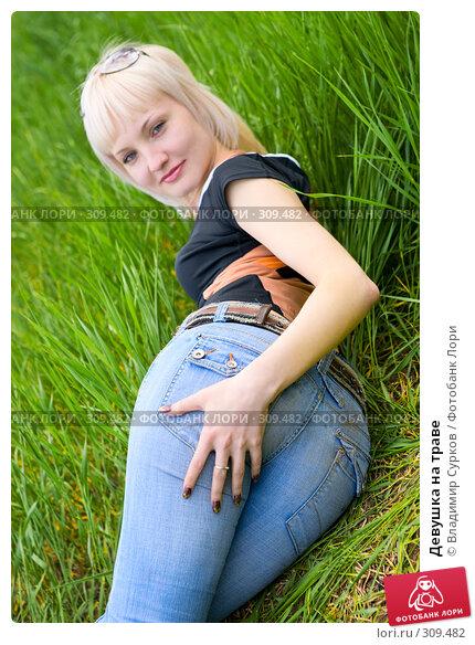 Девушка на траве, фото № 309482, снято 9 мая 2008 г. (c) Владимир Сурков / Фотобанк Лори