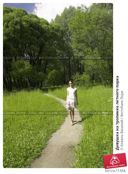 Купить «Девушка на тропинке летнего парка », фото № 7554, снято 26 апреля 2018 г. (c) Коваль Василий / Фотобанк Лори