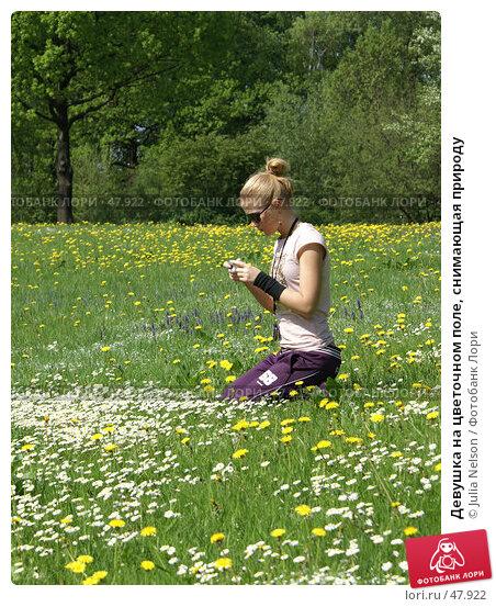 Купить «Девушка на цветочном поле, снимающая природу», фото № 47922, снято 19 мая 2007 г. (c) Julia Nelson / Фотобанк Лори