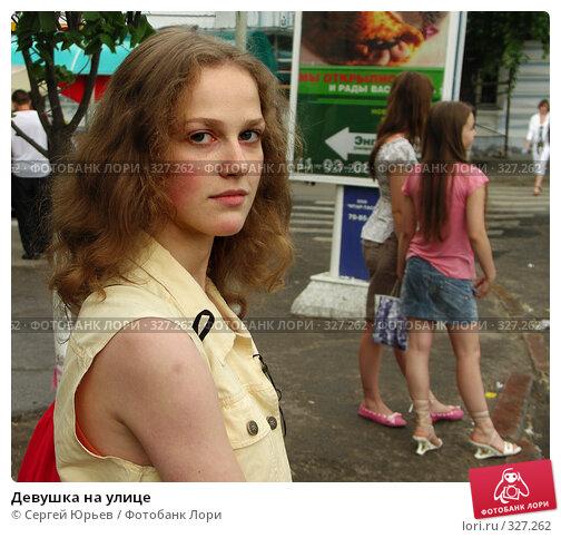Девушка на улице, фото № 327262, снято 21 октября 2016 г. (c) Сергей Юрьев / Фотобанк Лори