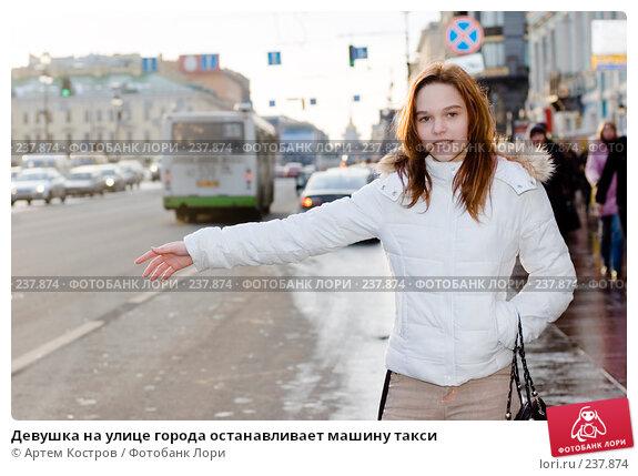 Девушка на улице города останавливает машину такси, фото № 237874, снято 28 марта 2008 г. (c) Артем Костров / Фотобанк Лори