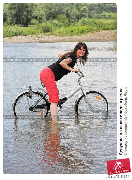 Девушка на велосипеде в речке, фото № 315674, снято 8 июня 2008 г. (c) Федор Королевский / Фотобанк Лори