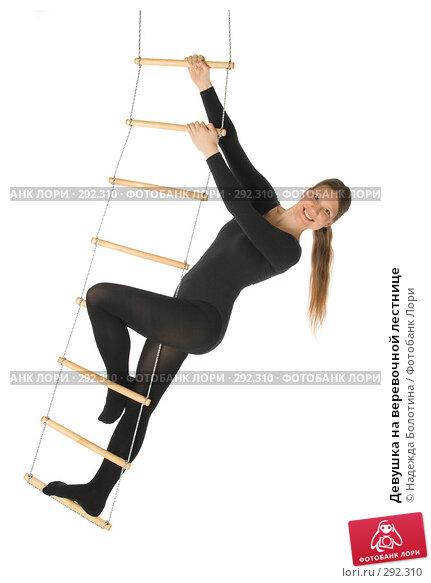 Девушка на веревочной лестнице, фото № 292310, снято 12 февраля 2008 г. (c) Надежда Болотина / Фотобанк Лори