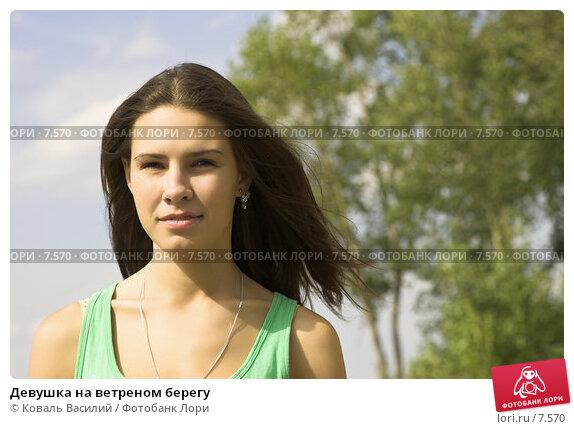 Девушка на ветреном берегу, фото № 7570, снято 25 июля 2017 г. (c) Коваль Василий / Фотобанк Лори