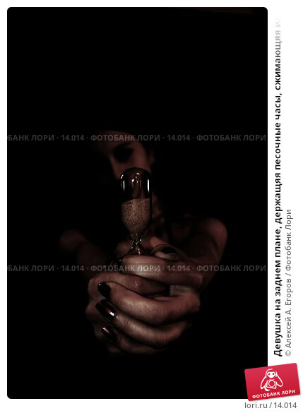 Девушка на заднем плане, держащяя песочные часы, сжимающяя их и пытающаяся остановить время, замедлить его, фото № 14014, снято 4 ноября 2006 г. (c) Алексей А. Егоров / Фотобанк Лори