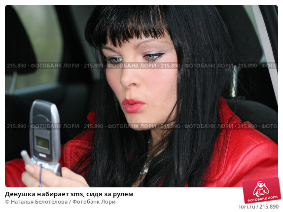 Девушка набирает sms, сидя за рулем, фото № 215890, снято 28 октября 2007 г. (c) Наталья Белотелова / Фотобанк Лори