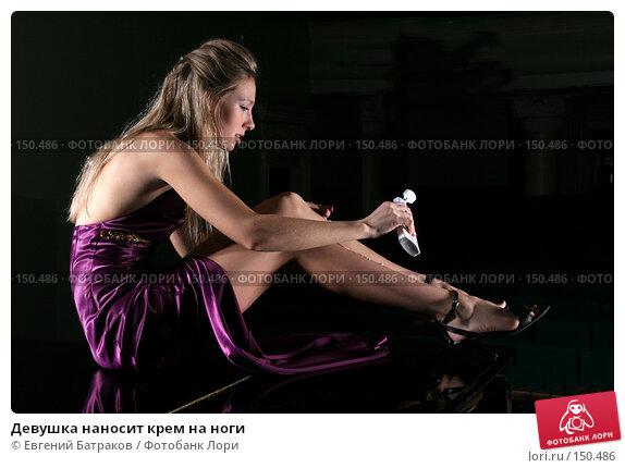 Девушка наносит крем на ноги, фото № 150486, снято 4 февраля 2007 г. (c) Евгений Батраков / Фотобанк Лори