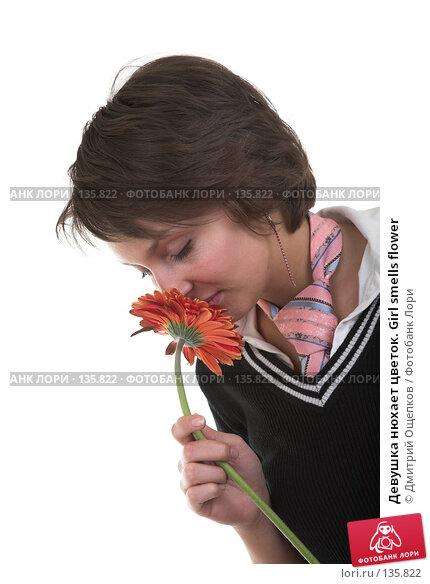 Купить «Девушка нюхает цветок. Girl smells flower», фото № 135822, снято 28 февраля 2007 г. (c) Дмитрий Ощепков / Фотобанк Лори