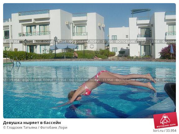 Купить «Девушка ныряет в бассейн», фото № 33954, снято 11 апреля 2002 г. (c) Гладских Татьяна / Фотобанк Лори