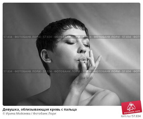 Девушка, облизывающая кровь с пальца, эксклюзивное фото № 57834, снято 26 июня 2007 г. (c) Ирина Мойсеева / Фотобанк Лори
