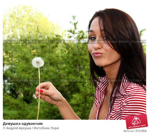 Девушка одуванчик, фото № 313854, снято 29 мая 2008 г. (c) Андрей Аркуша / Фотобанк Лори