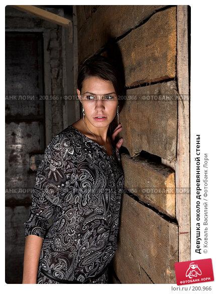 Купить «Девушка около деревянной стены», фото № 200966, снято 25 августа 2007 г. (c) Коваль Василий / Фотобанк Лори