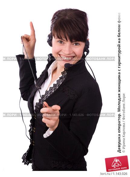 Купить «Девушка оператор. Молодая женщина с гарнитурой на белом фоне», фото № 1143026, снято 22 сентября 2009 г. (c) Ирина Карлова / Фотобанк Лори