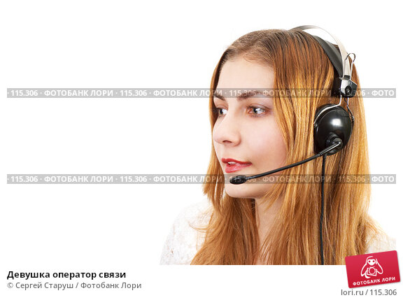 Девушка оператор связи, фото № 115306, снято 21 января 2007 г. (c) Сергей Старуш / Фотобанк Лори