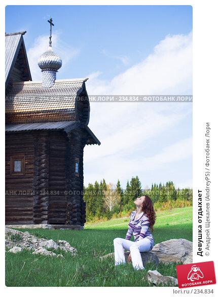 Девушка отдыхает, фото № 234834, снято 20 октября 2016 г. (c) Андрей Щекалев (AndreyPS) / Фотобанк Лори