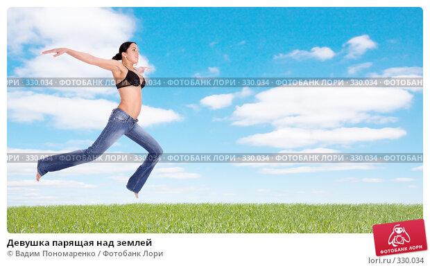 Девушка парящая над землей, фото № 330034, снято 18 мая 2008 г. (c) Вадим Пономаренко / Фотобанк Лори