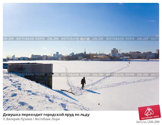 Девушка переходит городской пруд по льду, фото № 236290, снято 22 февраля 2008 г. (c) Валерия Потапова / Фотобанк Лори