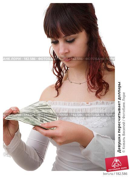 Девушка пересчитывает доллары, фото № 182586, снято 8 декабря 2006 г. (c) Коваль Василий / Фотобанк Лори