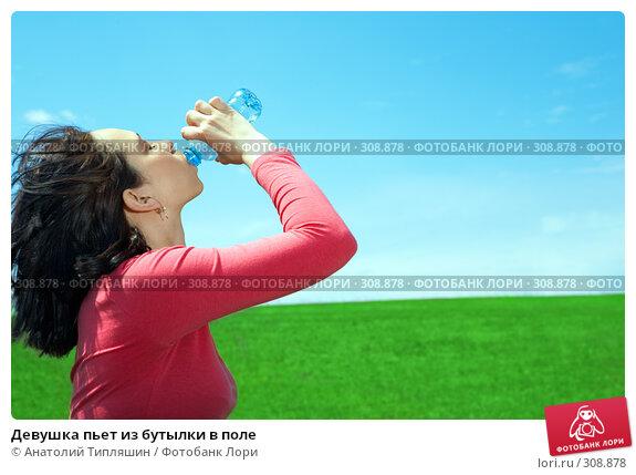 Девушка пьет из бутылки в поле, фото № 308878, снято 18 мая 2008 г. (c) Анатолий Типляшин / Фотобанк Лори