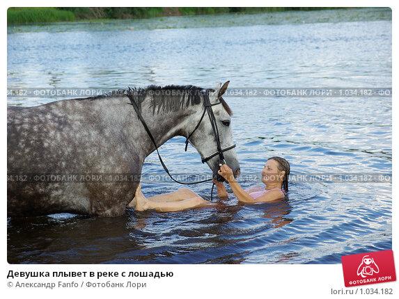 Девушка плывет в реке с лошадью; фото № 1034182, фотограф ...: https://lori.ru/1034182