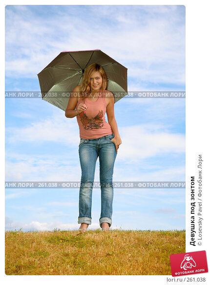 Купить «Девушка под зонтом», фото № 261038, снято 21 апреля 2018 г. (c) Losevsky Pavel / Фотобанк Лори