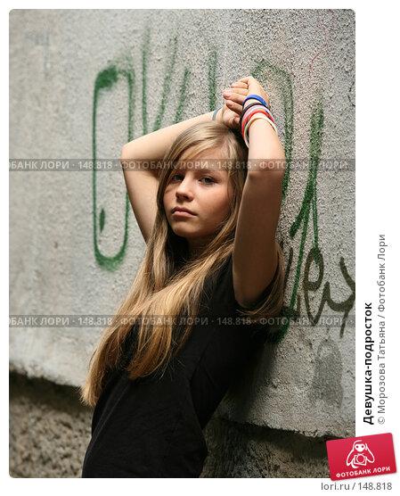 Девушка-подросток, фото № 148818, снято 21 июля 2007 г. (c) Морозова Татьяна / Фотобанк Лори