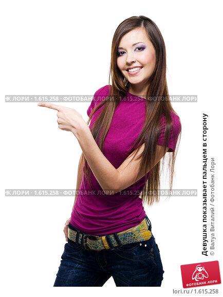 Девушка пальцем