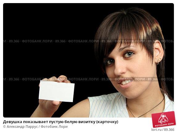 Девушка показывает пустую белую визитку (карточку), фото № 89366, снято 31 мая 2007 г. (c) Александр Паррус / Фотобанк Лори