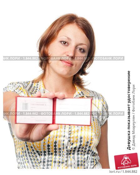 Купить «Девушка показывает удостоверение», фото № 1844882, снято 14 июля 2010 г. (c) Давид Мзареулян / Фотобанк Лори