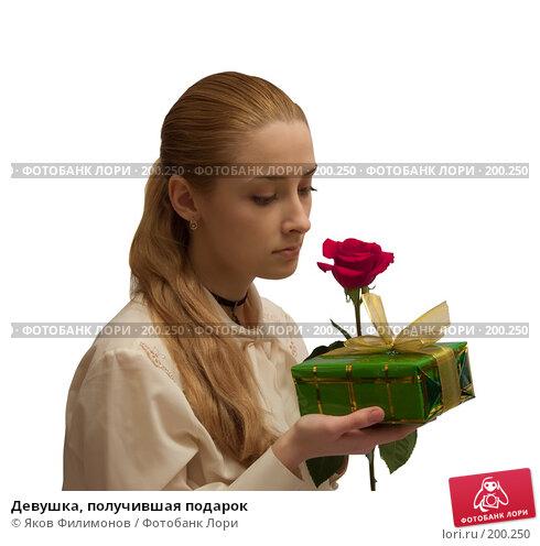 Девушка, получившая подарок, фото № 200250, снято 8 февраля 2008 г. (c) Яков Филимонов / Фотобанк Лори