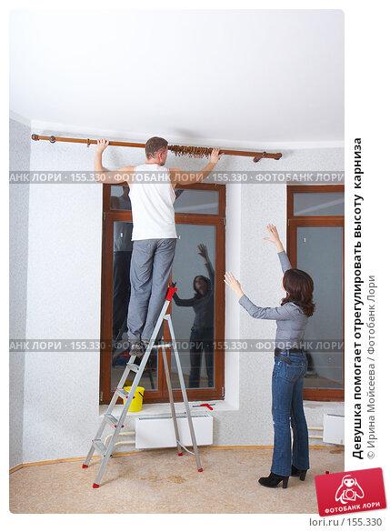 Купить «Девушка помогает отрегулировать высоту  карниза», фото № 155330, снято 5 декабря 2007 г. (c) Ирина Мойсеева / Фотобанк Лори