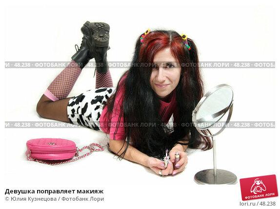 Девушка поправляет макияж, фото № 48238, снято 7 ноября 2006 г. (c) Юлия Кузнецова / Фотобанк Лори