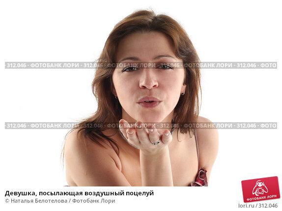 Девушка, посылающая воздушный поцелуй, фото № 312046, снято 31 мая 2008 г. (c) Наталья Белотелова / Фотобанк Лори