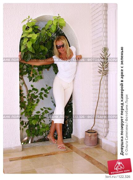 Девушка позирует перед камерой в арке с зеленью, фото № 122326, снято 7 сентября 2006 г. (c) Ольга Сапегина / Фотобанк Лори