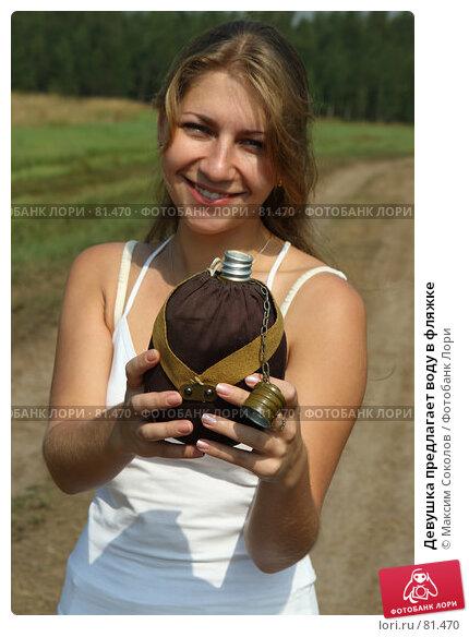 Девушка предлагает воду в фляжке, фото № 81470, снято 16 августа 2007 г. (c) Максим Соколов / Фотобанк Лори
