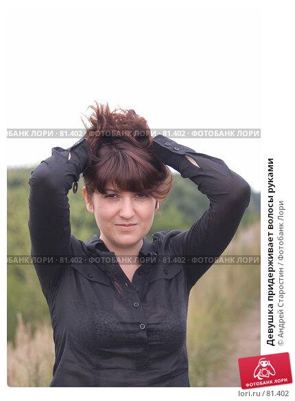 Девушка придерживает волосы руками, фото № 81402, снято 19 августа 2007 г. (c) Андрей Старостин / Фотобанк Лори