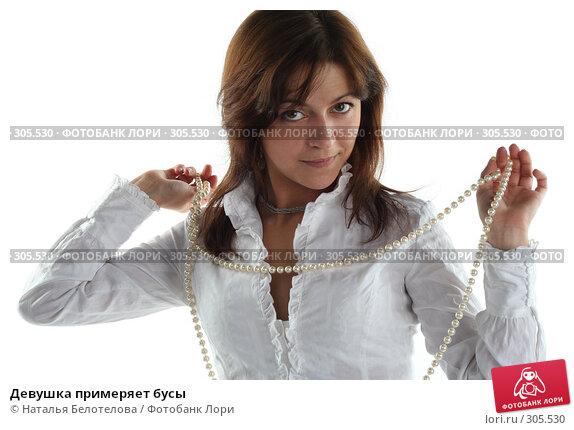 Девушка примеряет бусы, фото № 305530, снято 31 мая 2008 г. (c) Наталья Белотелова / Фотобанк Лори