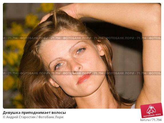 Девушка приподнимает волосы, фото № 71794, снято 28 июля 2007 г. (c) Андрей Старостин / Фотобанк Лори