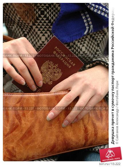 Девушка прячет в сумочку паспорт гражданина Российской Федерации, фото № 13222, снято 22 октября 2006 г. (c) Сайганов Александр / Фотобанк Лори