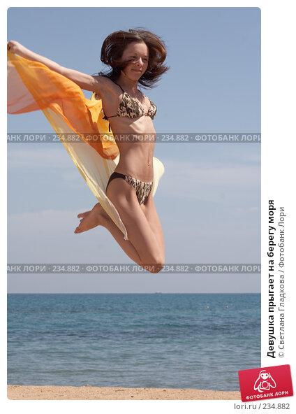Девушка прыгает на берегу моря, фото № 234882, снято 26 мая 2017 г. (c) Cветлана Гладкова / Фотобанк Лори