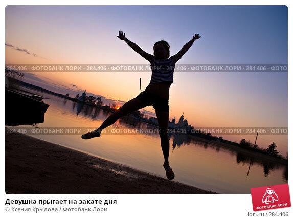 Купить «Девушка прыгает на закате дня», фото № 284406, снято 4 мая 2008 г. (c) Ксения Крылова / Фотобанк Лори