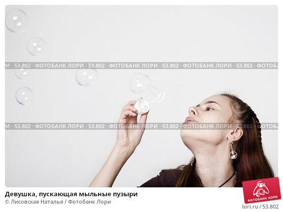 Девушка, пускающая мыльные пузыри, фото № 53802, снято 19 июня 2007 г. (c) Лисовская Наталья / Фотобанк Лори