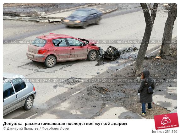 Девушка, рассматривающая последствия жуткой аварии, фото № 251590, снято 1 марта 2008 г. (c) Дмитрий Яковлев / Фотобанк Лори